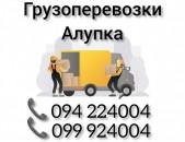Ереван АЛУПКА Грузоперевозки