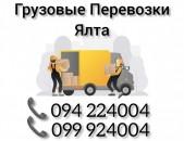 Грузовые Перевозки ЯЛТА Ереван