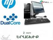 """Բրենդային համակարգիչ Dual Core 55002M Cache, 2.80 GHz, 800 MHz FSB + 17"""" LCD + m"""