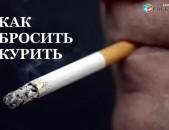 Մոռացիր ծխելու վատ սովորության մասին