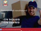 Բեռնակիրների տրամադրում բանվորական ուժ և բեռնատար մեքենա  Bernakirneri tramadrum banvorakan uj Comfort service