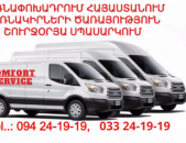 բեռնափոխադրում bernapoxadrumner bernakirner կոմֆորտ սերվիս comfort service