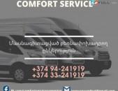 Ներքաղաքային բեռնափոխադրումներ Կոմֆորտ  Սերվիս