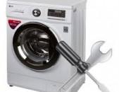 Լվացքի մեքենաների վերանորոգում ремонт стиральных машин