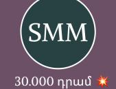 Քո բիզնեսի SMM-ը