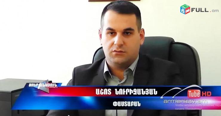 Փաստաբանական գրասենյակ Pastaban Iravaban Իրավաբան Datapashtpan pastabanakan Gras