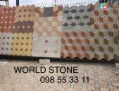 WORLD STONE սալիկներ եզրաքարեր / ջրահերռացումներ / brushatka tomet plitka
