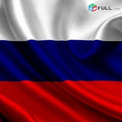 Ռուսաց լեզու 2-3րդ դասարանների համար