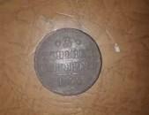 3 копейки серебромъ 1844