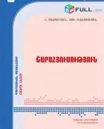 Հայոց լեզու 30.000
