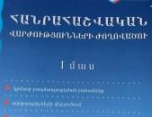 Հանրահաշվական խնդիրների ժողովածու