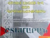 Հայոց լեզու և հայ գրականություն շտեմարան մաս 1