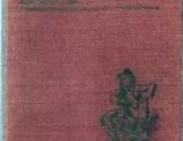 Ուլենշպիգելի և Լամմե Գուդզակի լեգենդը