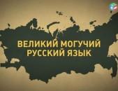 Russeren lezvi parapunkner