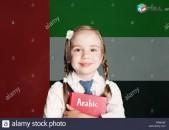 Արաբերեն դպրոցականների համար