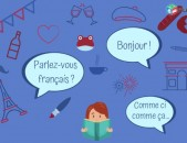 Ֆրանսերենի անհատական և խմբակային դասընթացներ