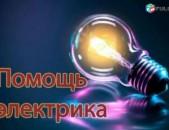 էլեկտրիկ elektriki carayutyunner
