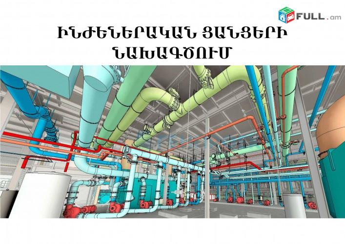 Ինժեներական ցանցի նախագծում, նախագիծ, jur, koyuxi, gaz, elektrakutyun, hosanq, naxagcox