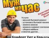 Муж на час tnayin ognutyun տնային օգնություն