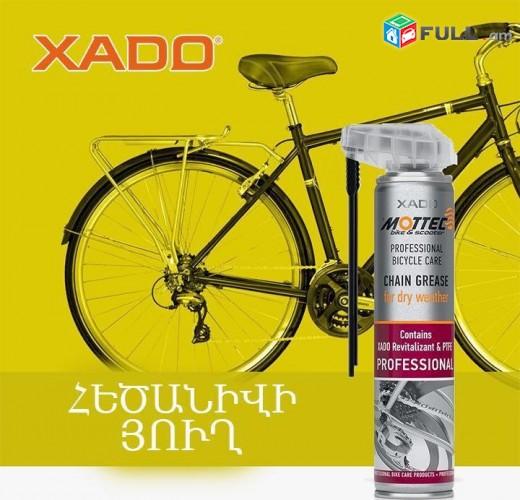 Mottec_Grease_For_Bicycle_Chains  ՀԵԾԱՆԻՎԻ ՇՂԹԱՅԻ ՀԱՄԱՐ ՆԱԽԱՏԵՍՎԱԾ ՅՈՒՂ XADO-ից