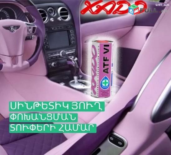 Xado atomic oil atf viսինթետիկ յուղ փոխանցման տուփերի համար