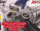 Ձմեռային ԴԻԶ վառելիքի հակասառեցնող հեղուկ, որը չի թողնում վառելիքը սառի, ANTIGEL