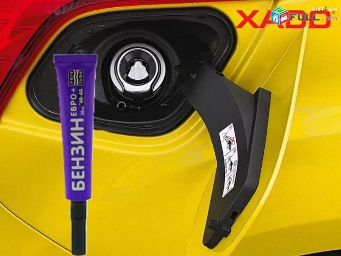Xado Բենզին евро + Վառելիքի որակը բարձրացնոծ yux յուղ