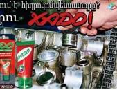 Xado ապրանքանիշի գել-ռեվիտալիզանտ
