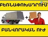Բեռնափոխադրում - bernapoxadrumner