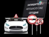 Avtodproc Ավտոդպրոց Автошкола avtouchebni avto ezda avtodaser