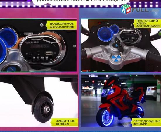 ԿՐԿԻՆ ՎԱՃԱՌՔՈՒՄ Մանկական մեծ Մոտոցիկլետ մինչև 60կգ, LED լույսերով, ԶԵՂՉՎԱԾ