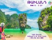 Թաիլանդ -   Բանգկոկ ,Պատտայա, Պհուկետ , Սիամ Thailand , Bangkok , Pattaya, Phuket , Siam