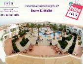 Արևոտ Եգիպտոս  442 $ ՝ մատչելի և ապահով  Panorama Naama Heights 4*   հյուրանոց