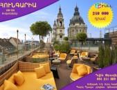 Հունգարիա Hunguest Hotel Pelion 4*