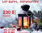 ՆՈՐ ՏԱՐԻ ԲՈՐԺՈՄԻԻ  New Year in Borjomi