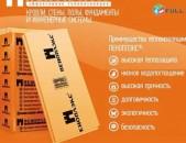 Penoplex 2sm SHENSERVICE ՄԵԾԱԾԱԽ (Առաքումն անվճար) пеноплекс պենոպլեքս пеноплэкс