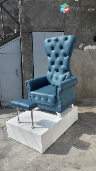 Պեդիկյուրի բազկաթոռ  աթոռ Pedikyuri bazkator ator kreslo