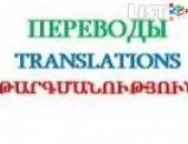 Թարգմանություն որակով, արագ, շուրջօրյա, ցանկ. բարդության