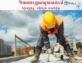 Շինարարական աշխատանքներ բարձրակարգ մասնագետների կողմից * karucum himqic. shinararutyun