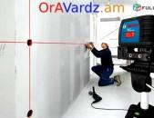 Vardzov Lazerayin Hartachap Лазерный уровень, lazerni uroven, Լազերային Հարթաչափ