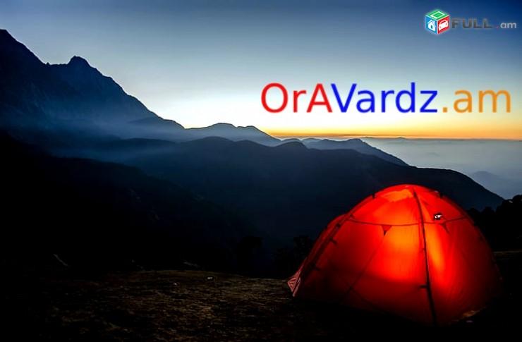 Travel, Vran, Palatka, Պալատկա, Վրան, Палатка, Տուրիզմ, Путешествие, Tourism