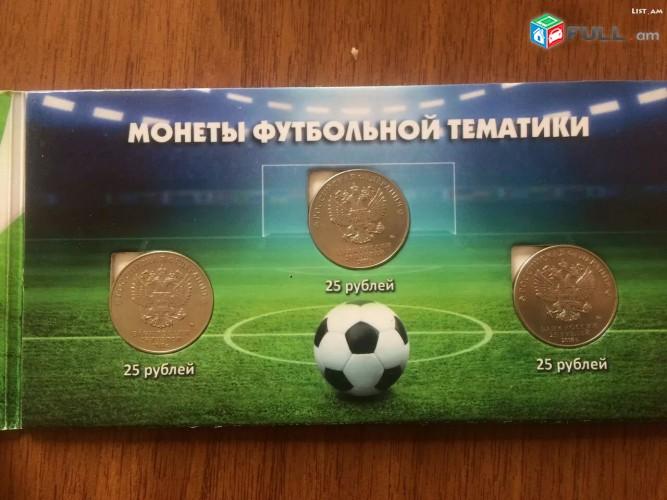 Монеты футбольной тматики, kopek