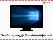 Համակարգչային Օգնություն / Hamakargchayin Ognutyun