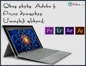 Adobe-ի և այլ մասնագիտական ծրագրեր (անժամկետ)