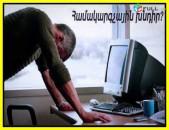Դանդաղ է Ձեր համակարգչի աշխատանքը կամ ուշացումով է միանում