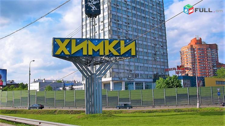 Ուղևորափոխադրումը կատարվում է յուրաքանչյուր ուրբաթ Երևան-Լենինգրադ