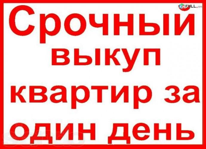 Կանխիկ կգնեմ բնակարան Երևանում շուկայականից անհամեմատ ցածր գնով