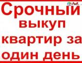 Կգնեմ բնակարան Երևանում