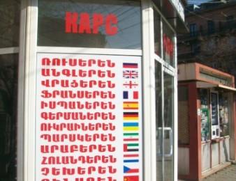 Հայերենից Չեխերեն Թարգմանություններ