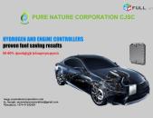 Ջրածնային (հիդրոգեն) սարքավորման տեղադրում բոլոր տեսակի մեքենաներում: 50-60% վառելիքի խնայողություն:
